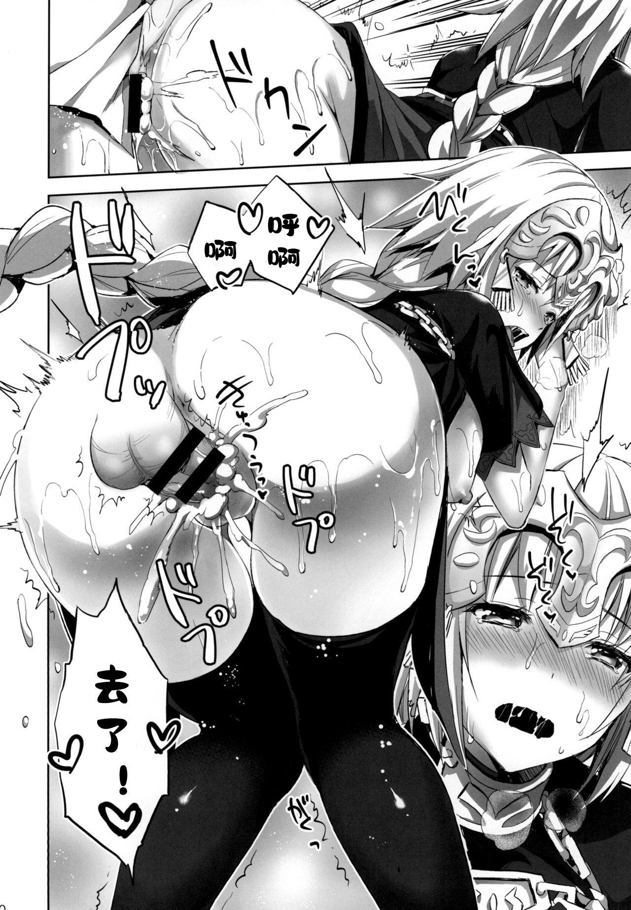 Seijo no Koibito 20
