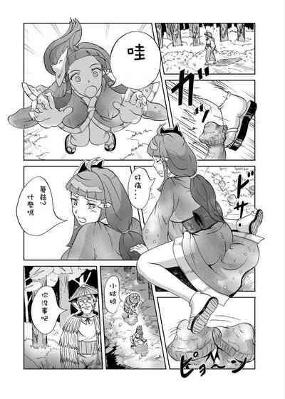 Kinoko Kaidan 3