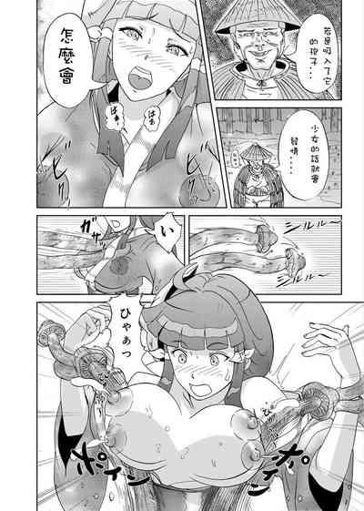 Kinoko Kaidan 8