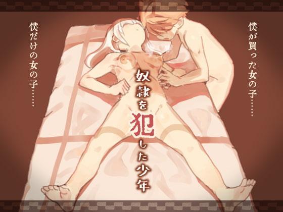 Dorei o Okashita Shounen 0