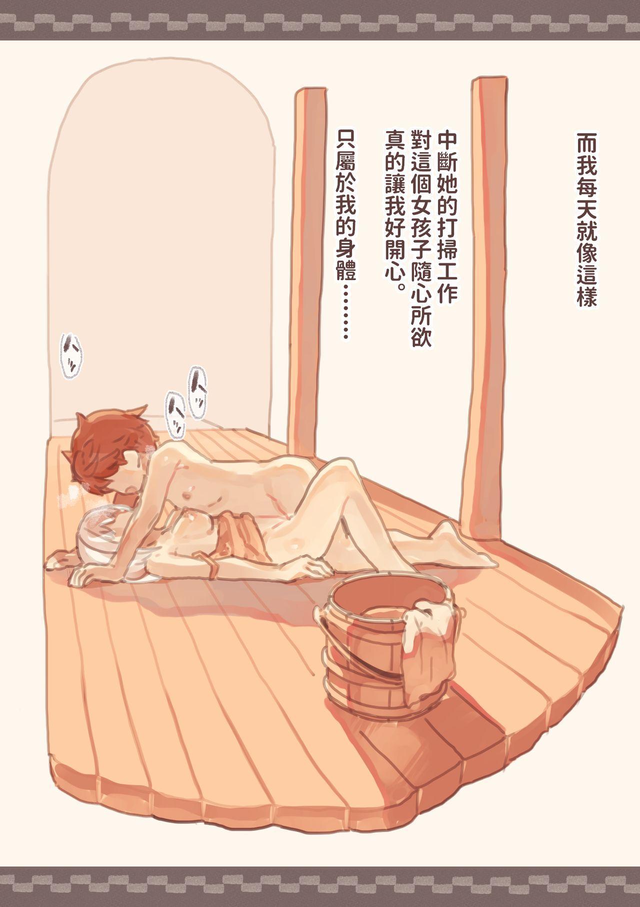 Dorei o Okashita Shounen 21