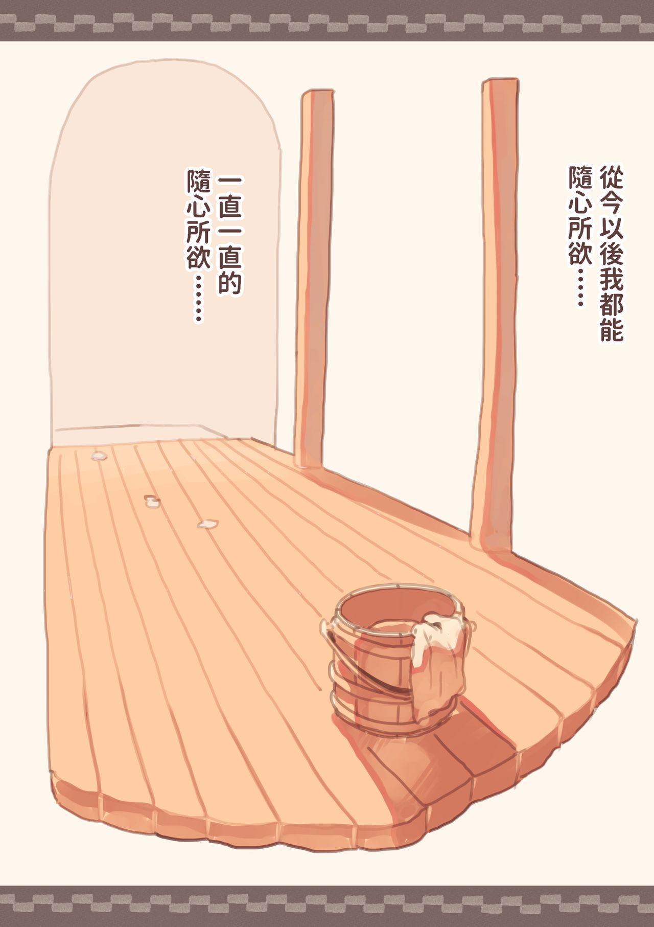 Dorei o Okashita Shounen 23