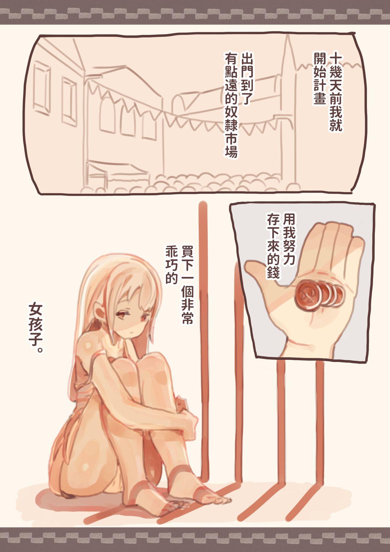 Dorei o Okashita Shounen 2