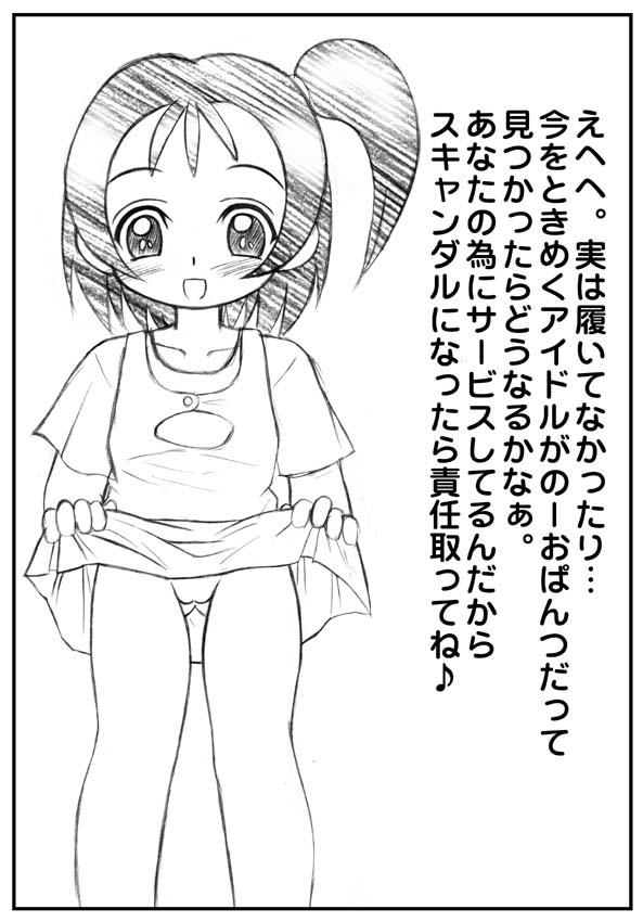 [Hasuya (Mikagezawa Ren)] Mikagezawa Ren CG-Shuu Vol.2 -HURRY up! (Various) 9