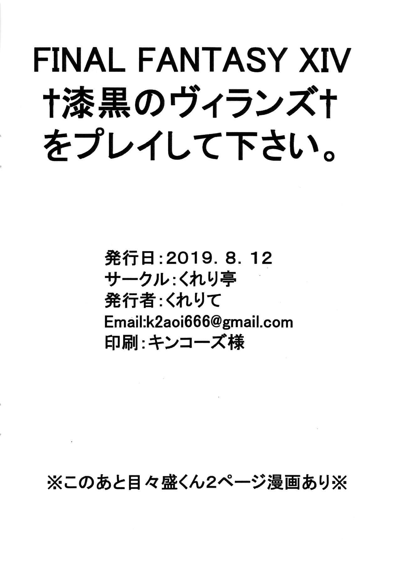 VS Gekichou MAXTMP 11