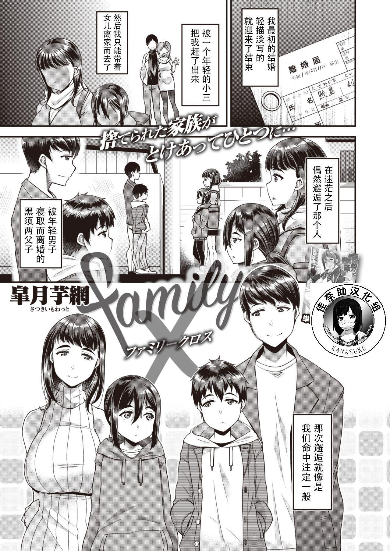 Hentai Family