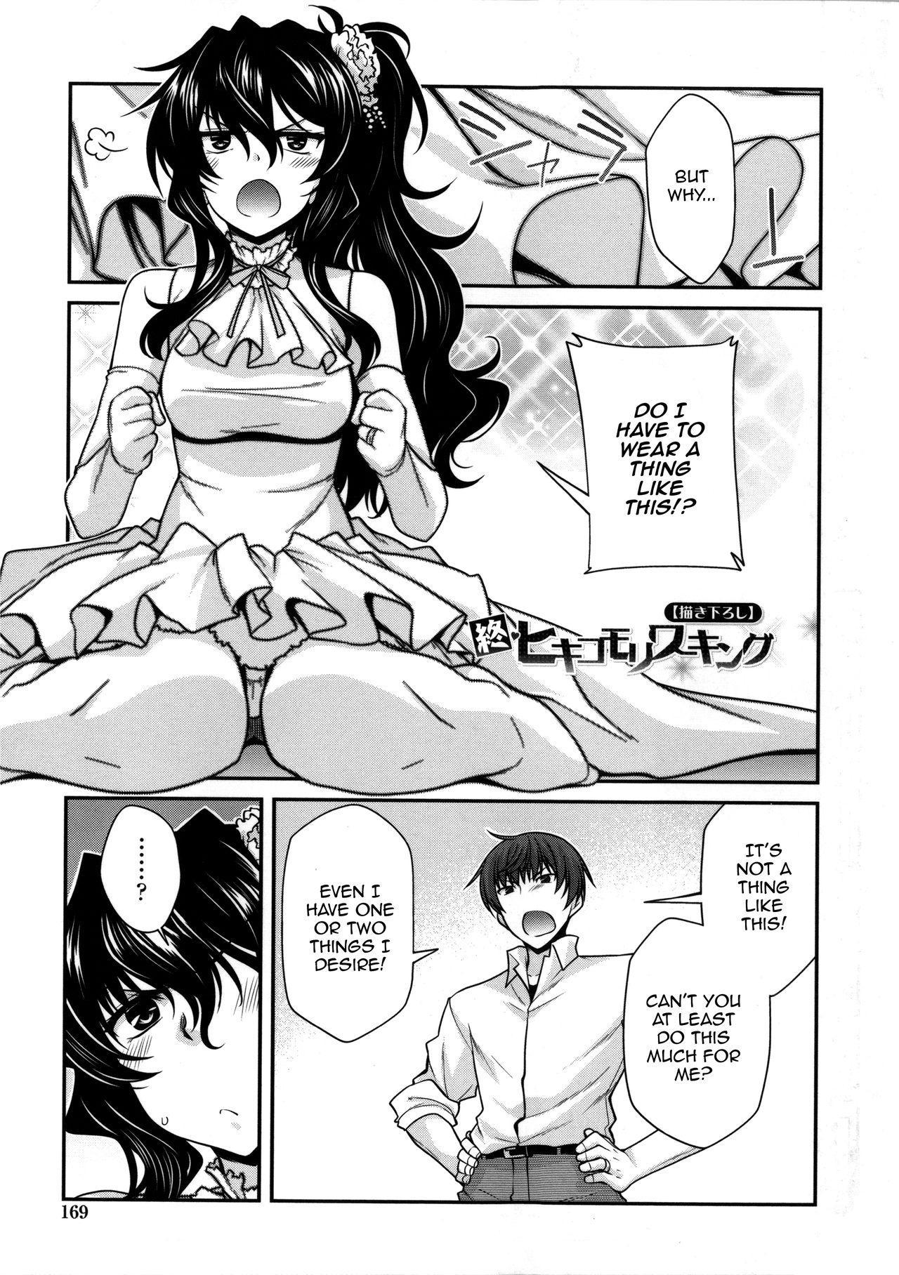 [Miyashiro Sousuke] Yamato Nadeshiko Chichi Henge - Yamato Nadeshiko Breast Changes Ch. 0-1, 4-5, 7-9 [English] 104