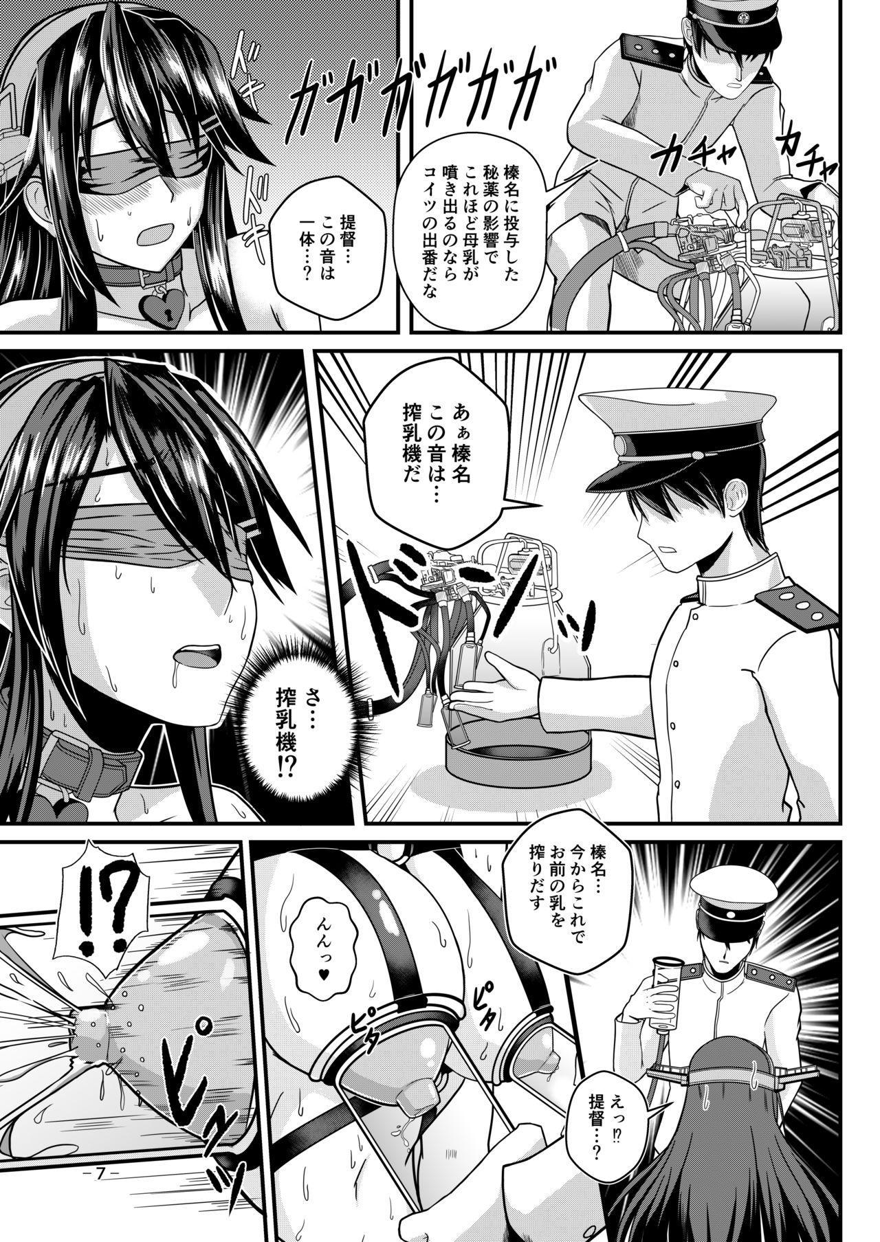 Hai, Haruna wa Daijoubu desu! Haruna x Sakunyuu x Juukan 5