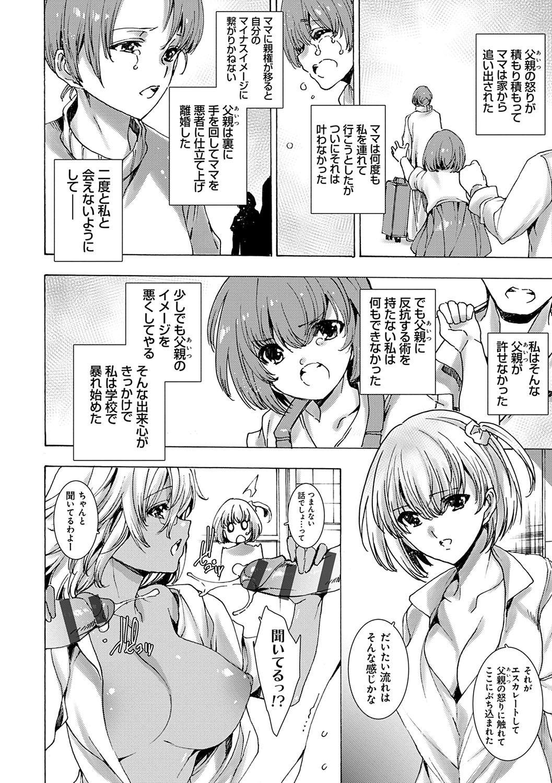 Gyakushuu Seisai datta Kuro Gal Kyoushi 46