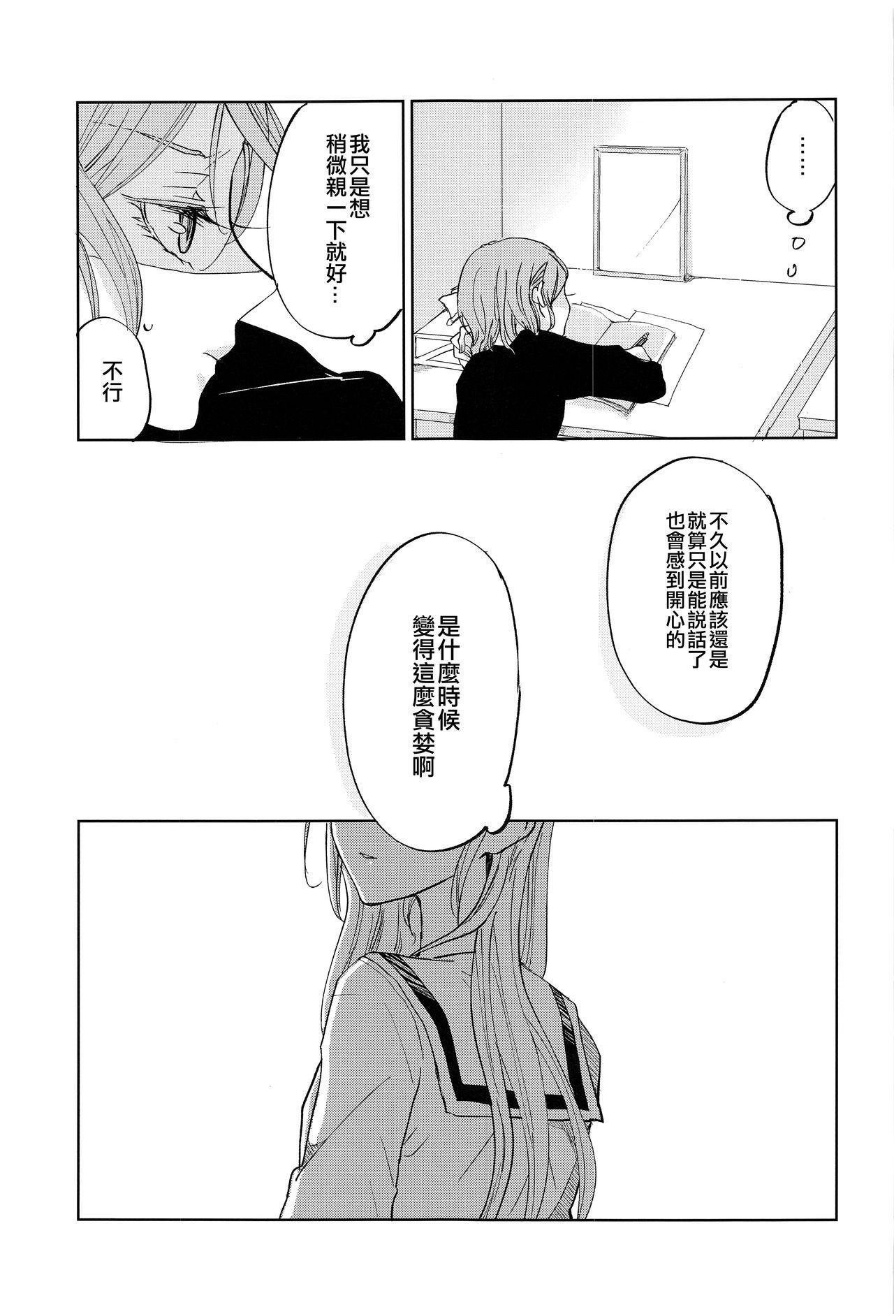 Kiss yori Saki ni Dekiru Koto | 比親吻先能做到的事情 11