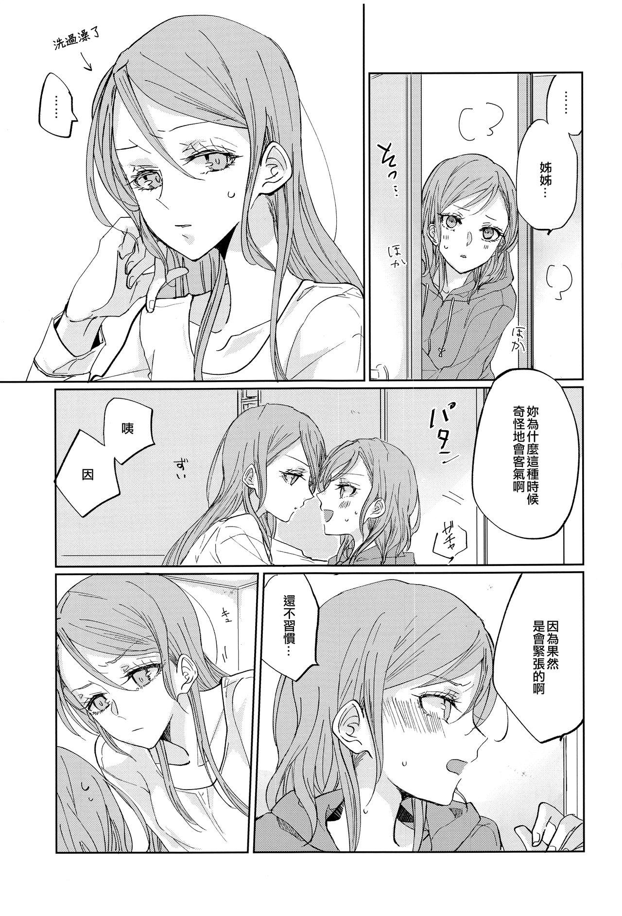 Kiss yori Saki ni Dekiru Koto | 比親吻先能做到的事情 13