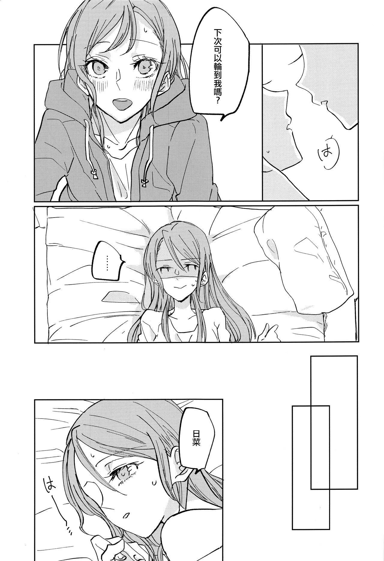 Kiss yori Saki ni Dekiru Koto | 比親吻先能做到的事情 25