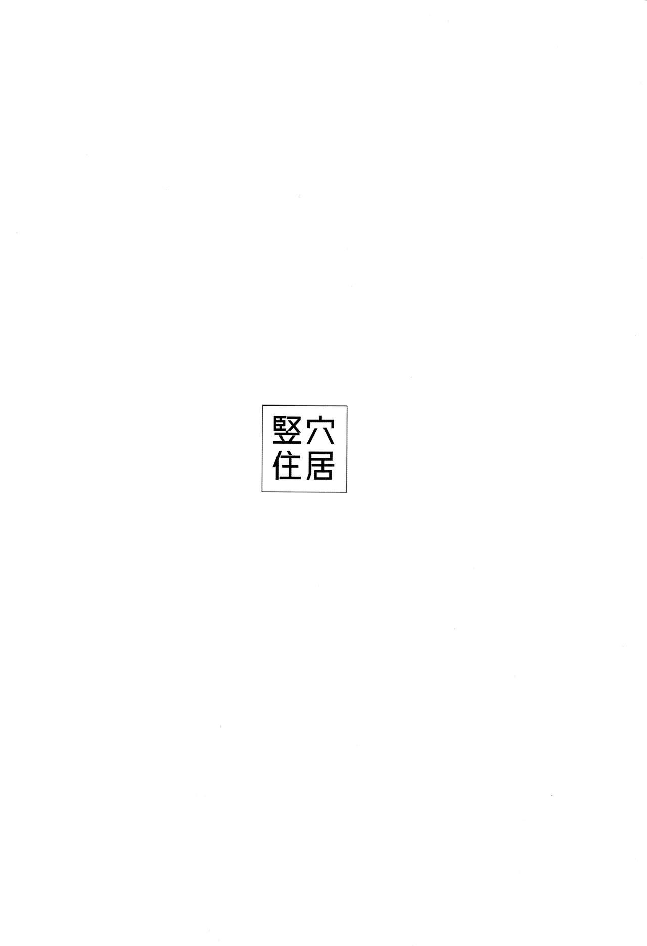 Kiss yori Saki ni Dekiru Koto | 比親吻先能做到的事情 29