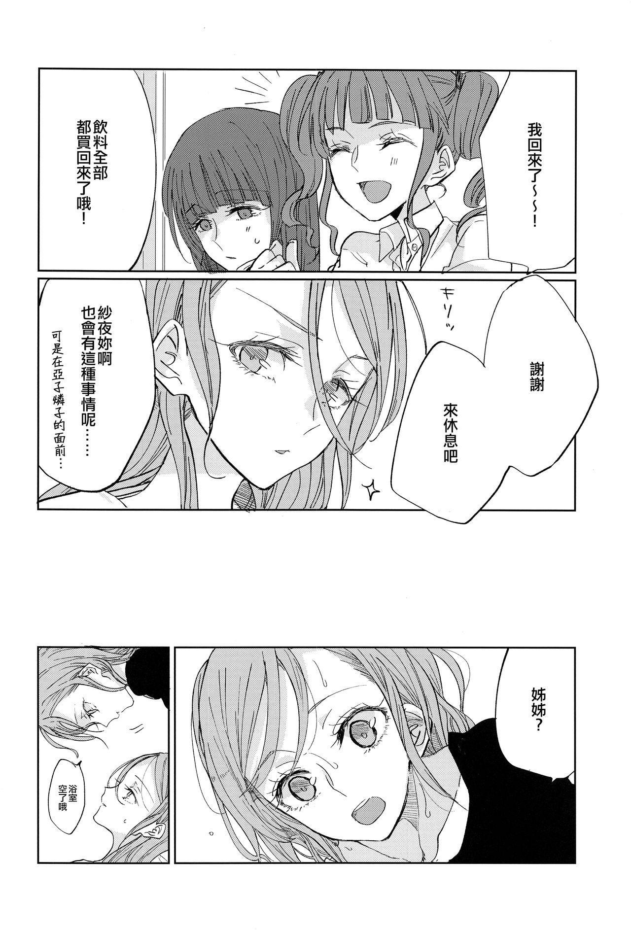 Kiss yori Saki ni Dekiru Koto | 比親吻先能做到的事情 6