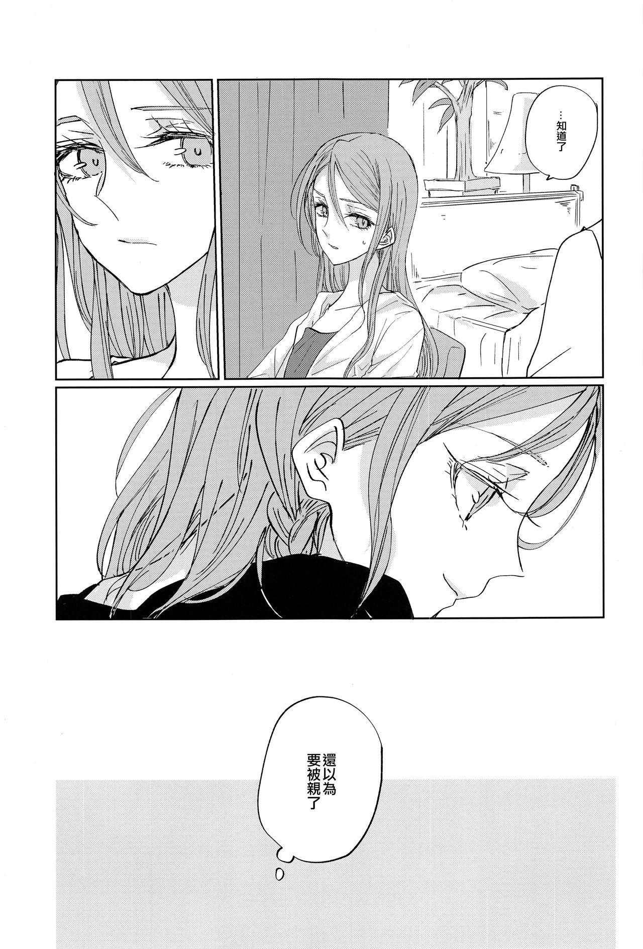 Kiss yori Saki ni Dekiru Koto | 比親吻先能做到的事情 7