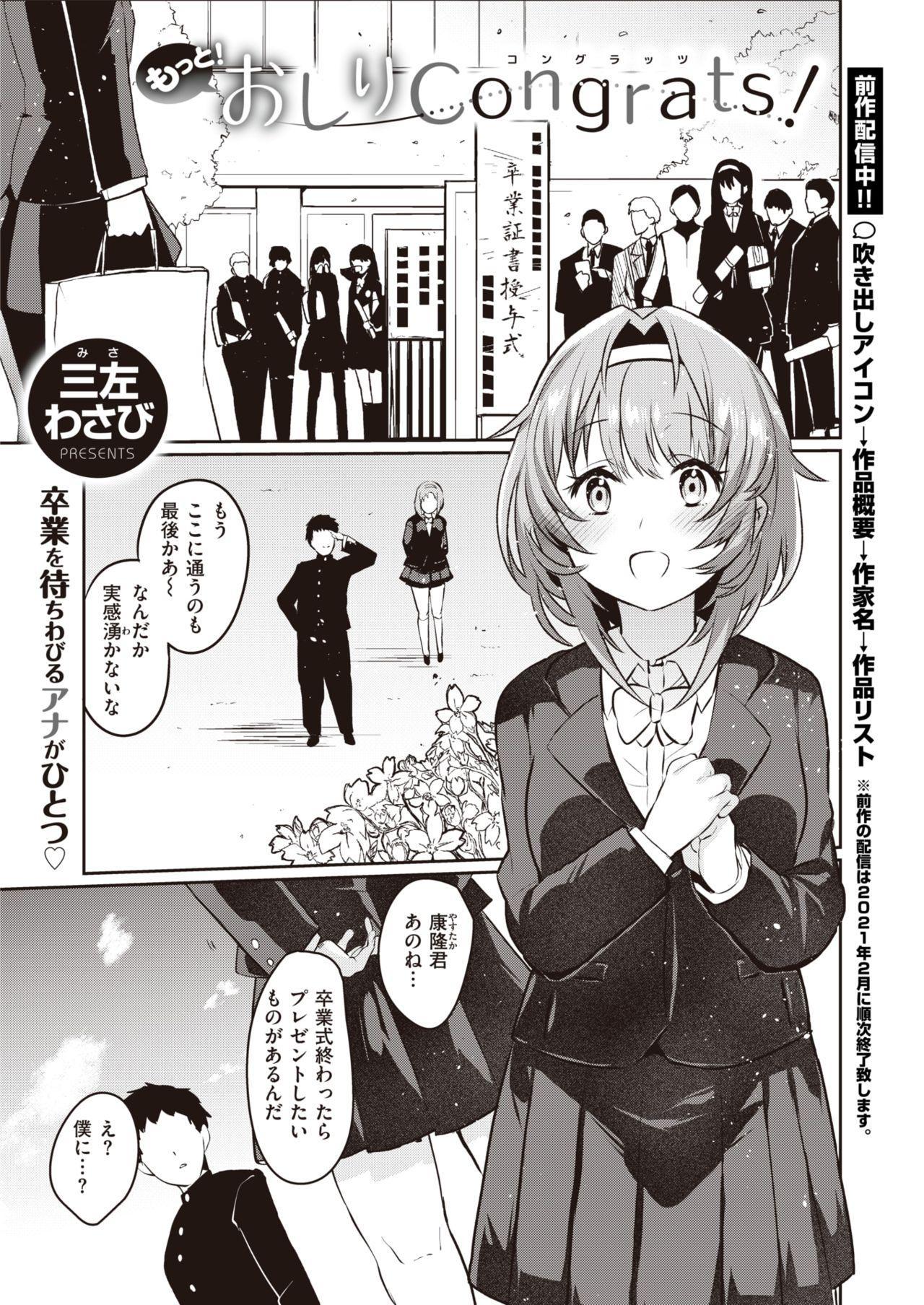 WEEKLY Kairakuten Vol.43 15