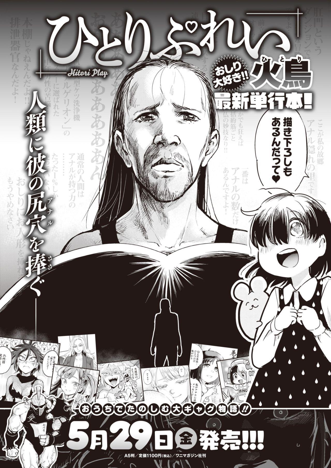 WEEKLY Kairakuten Vol.43 35