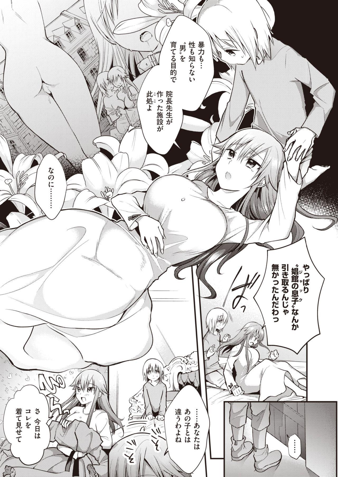 WEEKLY Kairakuten Vol.43 5