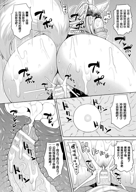 Zecchou! Youkai Inkou 15