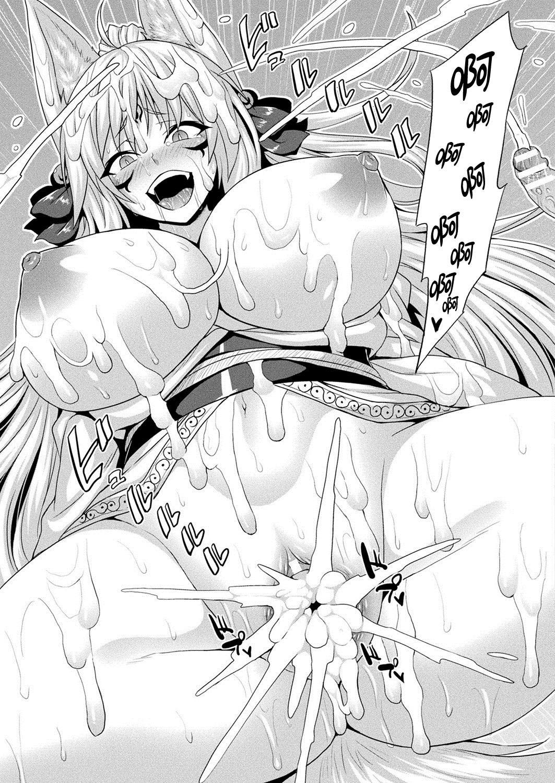 Zecchou! Youkai Inkou 16