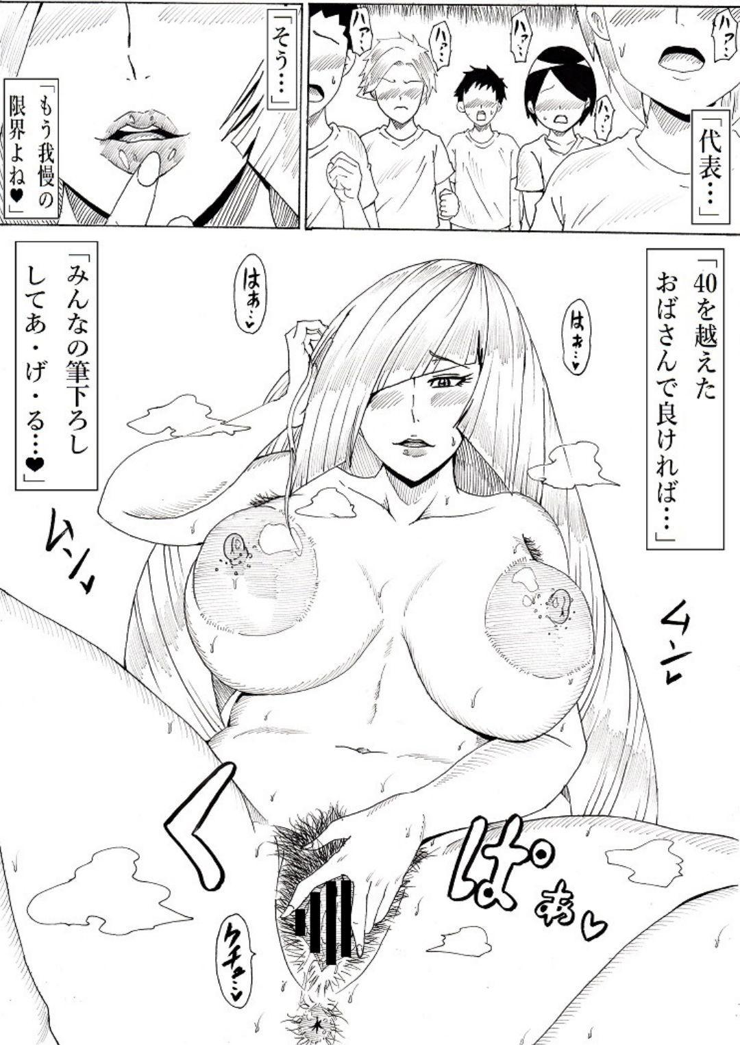 Houen na Daihyou 9