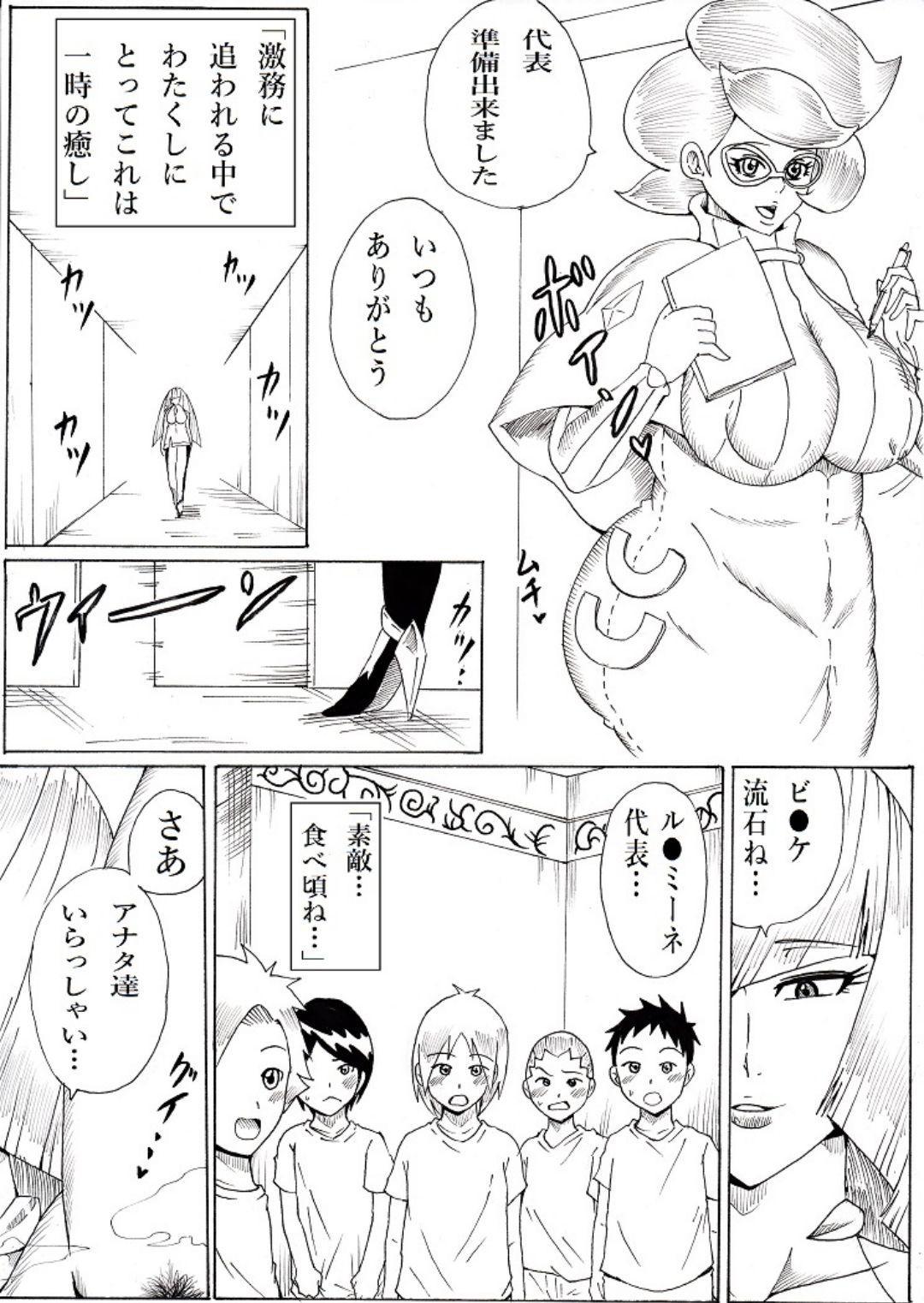 Houen na Daihyou 1