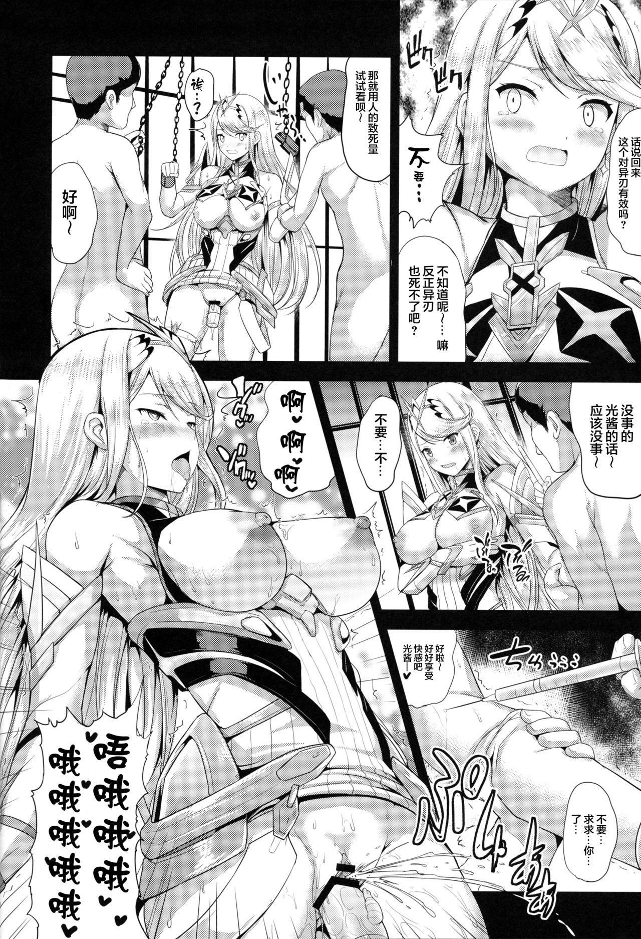 Hikari x Rape 17