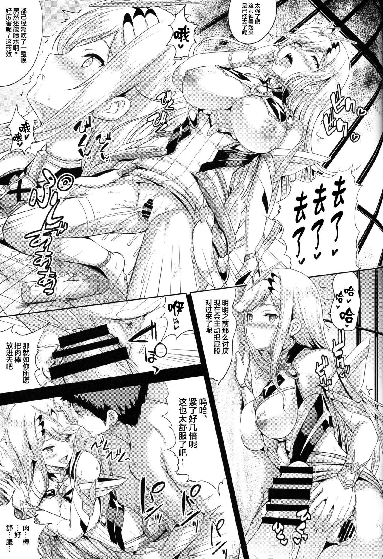 Hikari x Rape 18