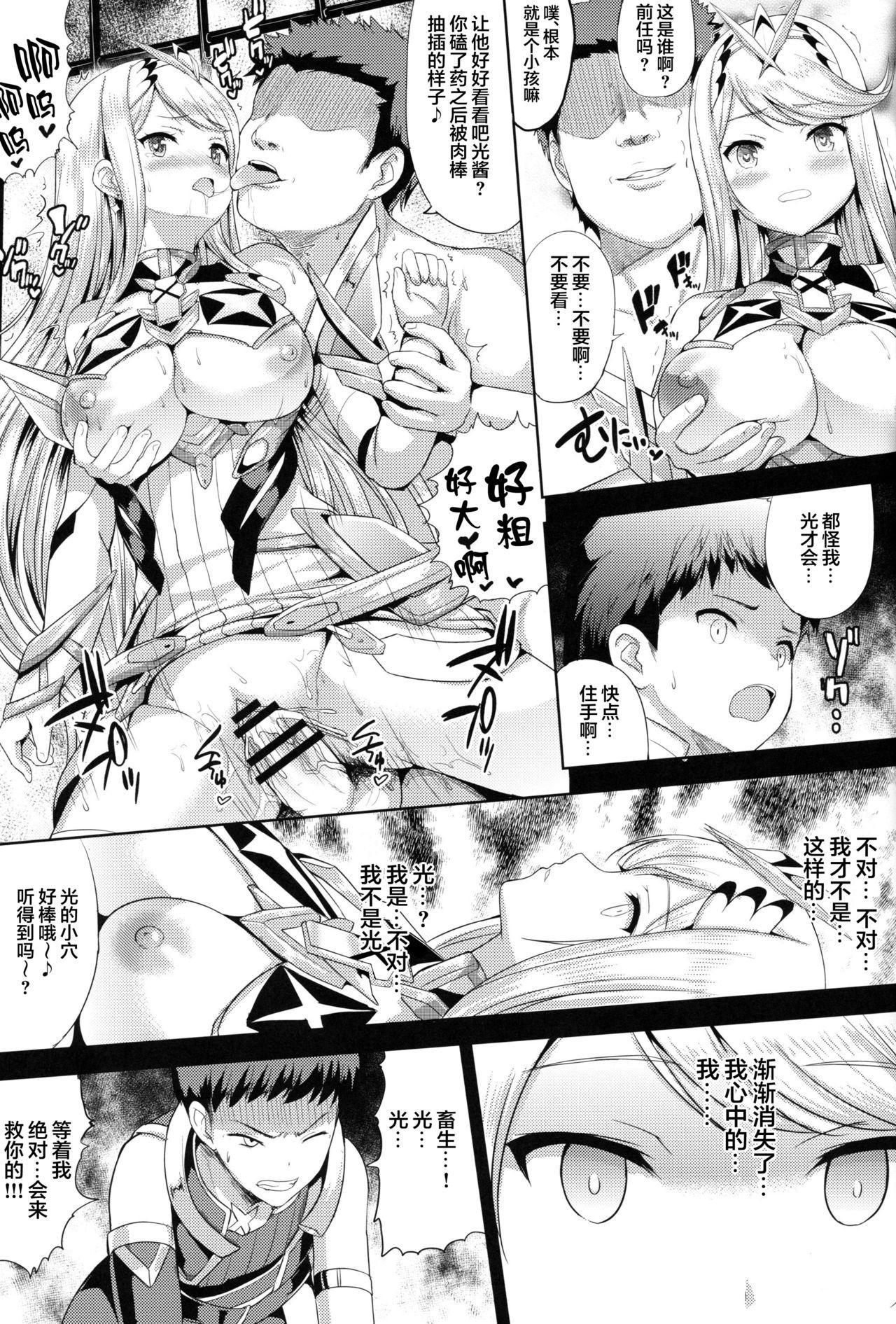 Hikari x Rape 20