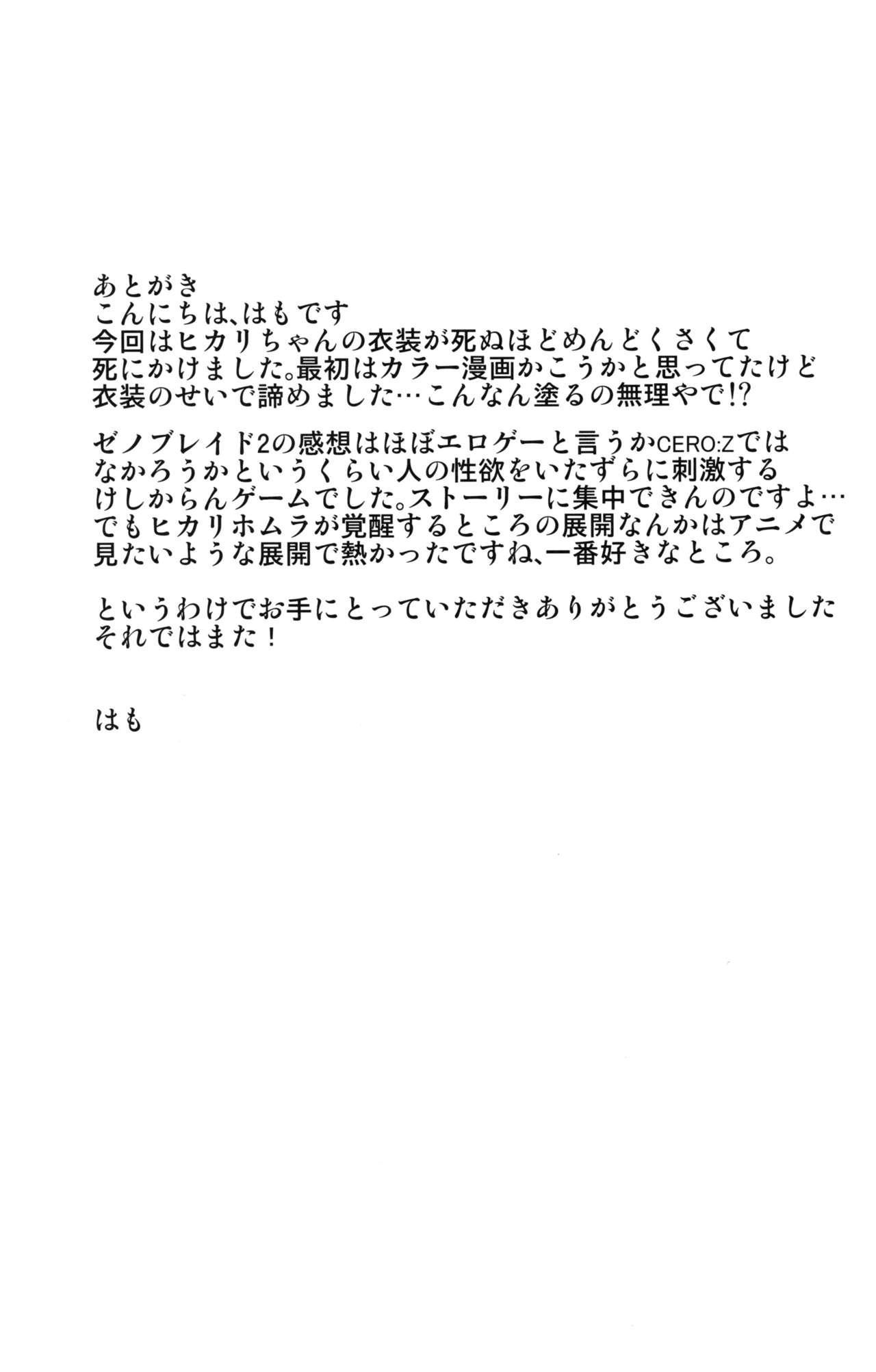 Hikari x Rape 26