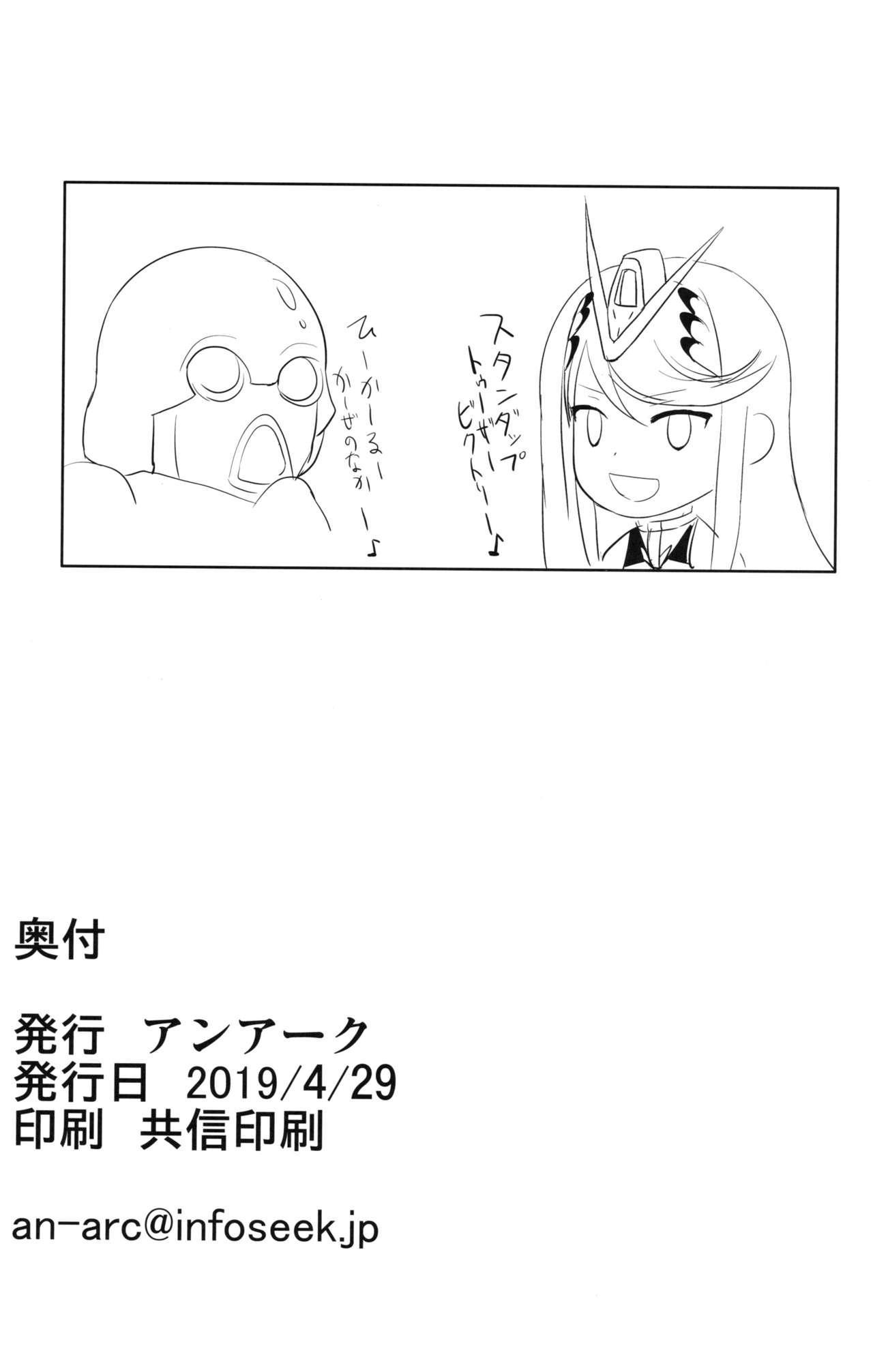 Hikari x Rape 27