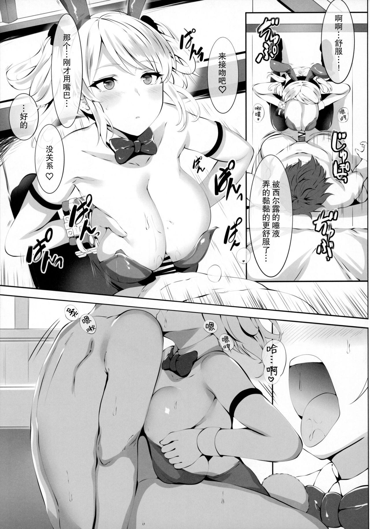 Ketsugou Hasshadan 6