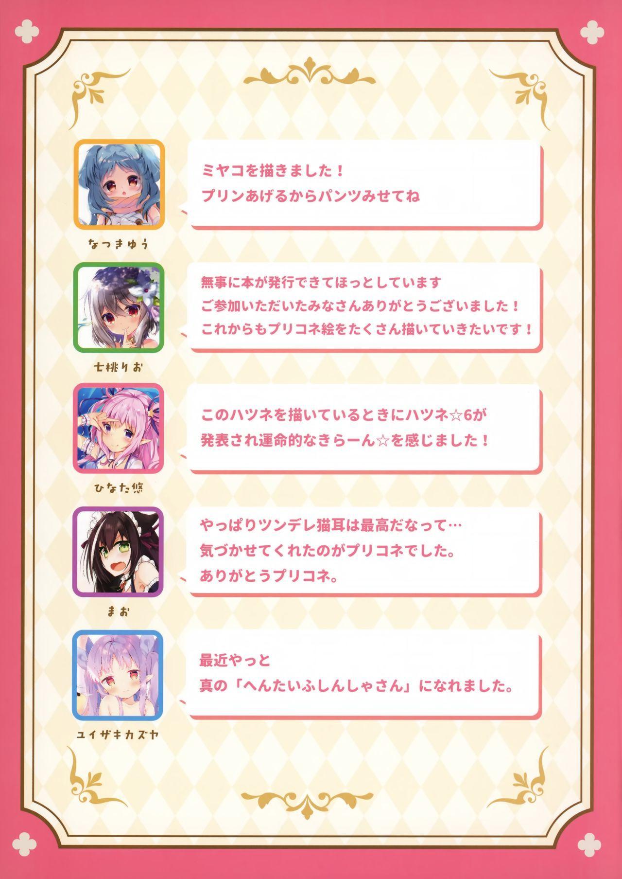 Secret+Princess 23