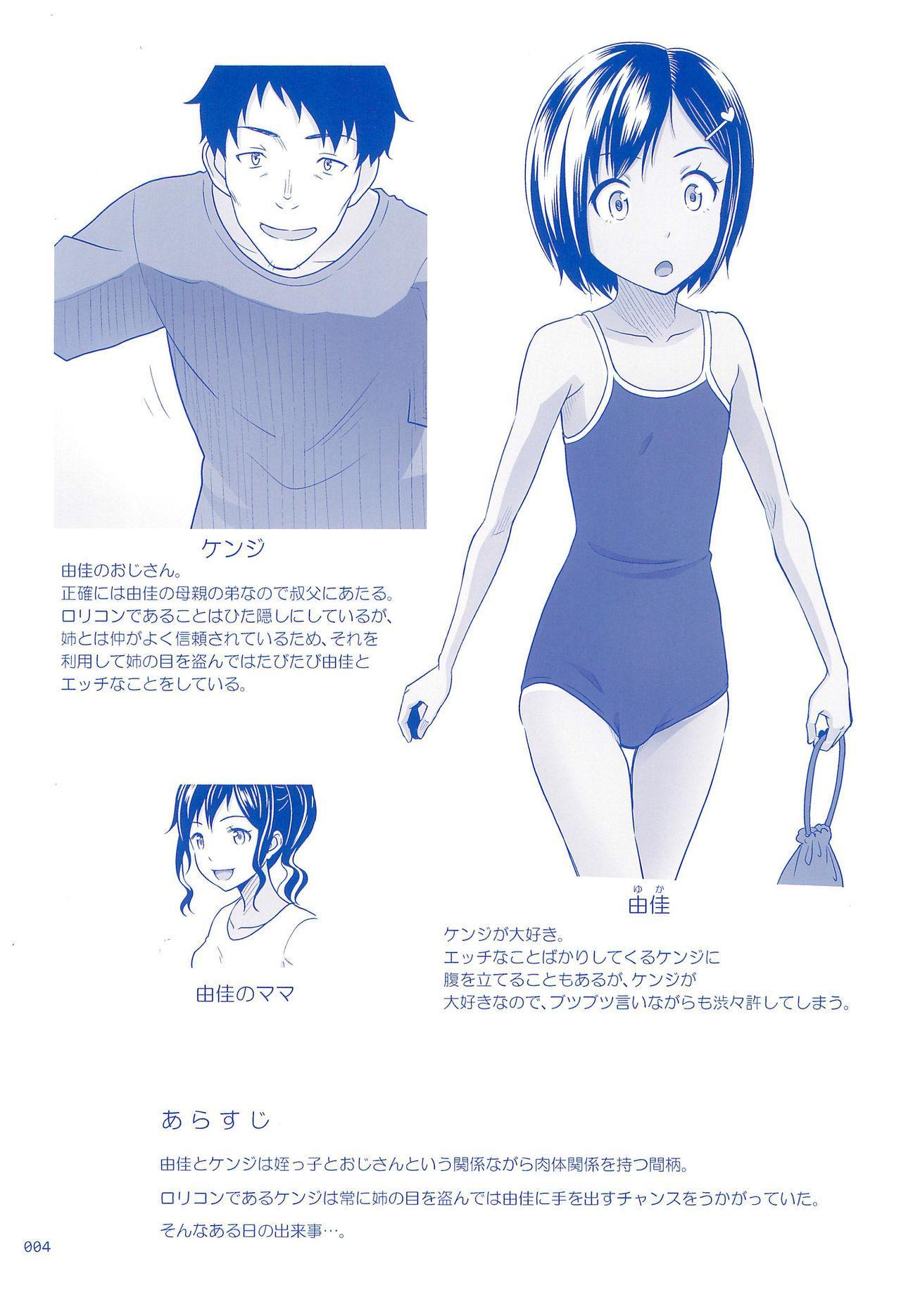 Meikko na Syoujo no Ehon 8 3