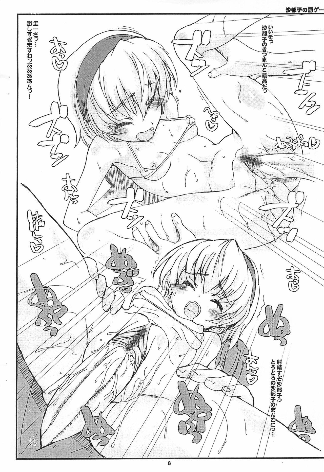 Shin Izumi no Hiroba 2 5