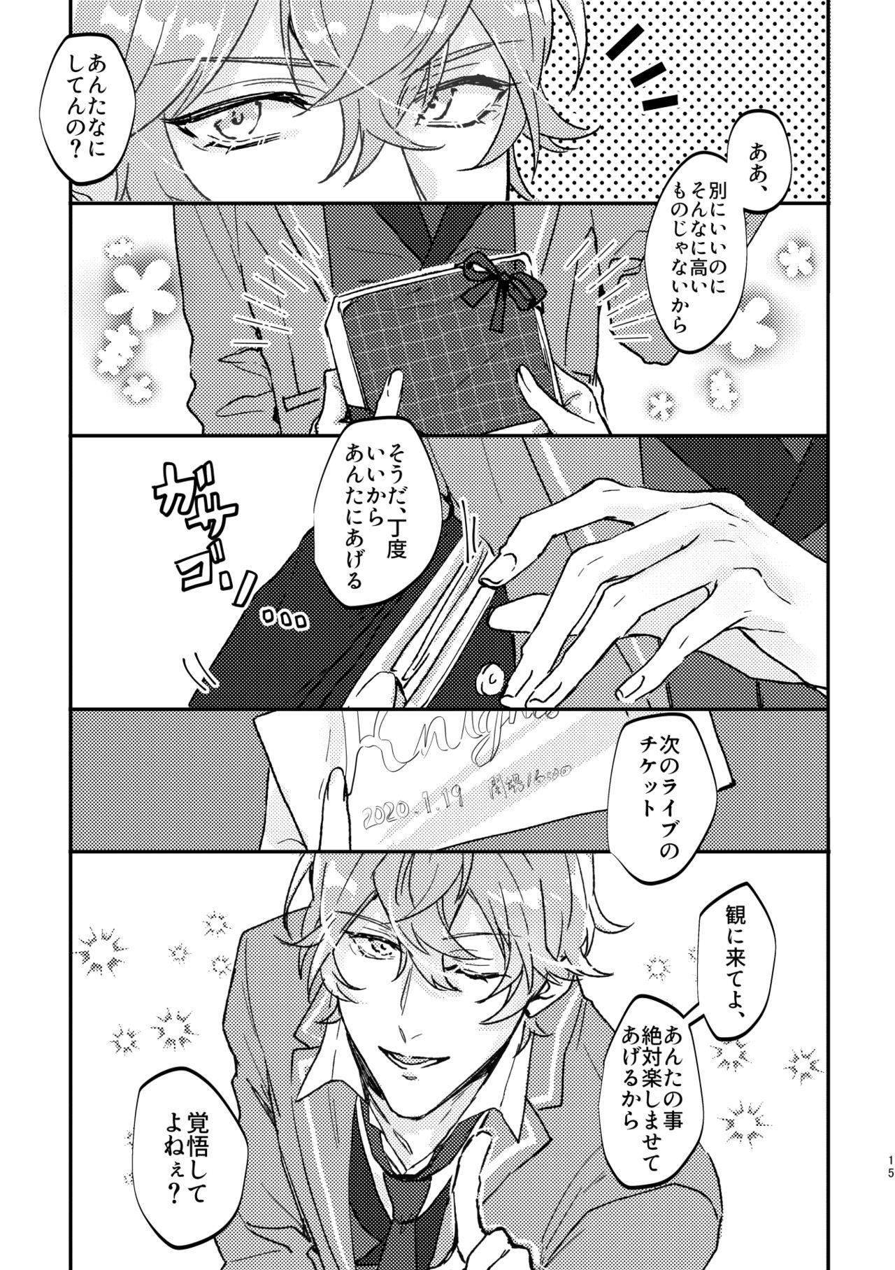 My Dear 13