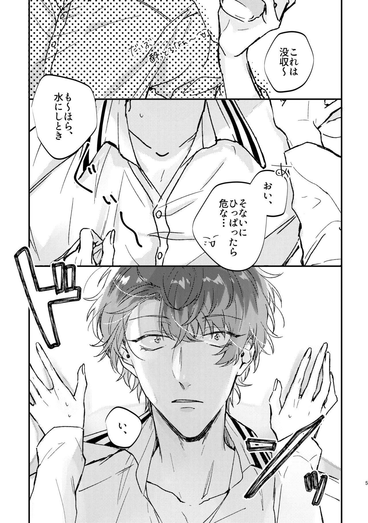My Dear 3