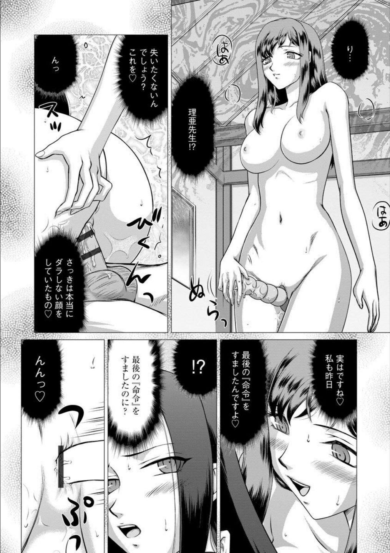 Mesunie Onna Kyoushi Ria to Miu Ch. 10 11