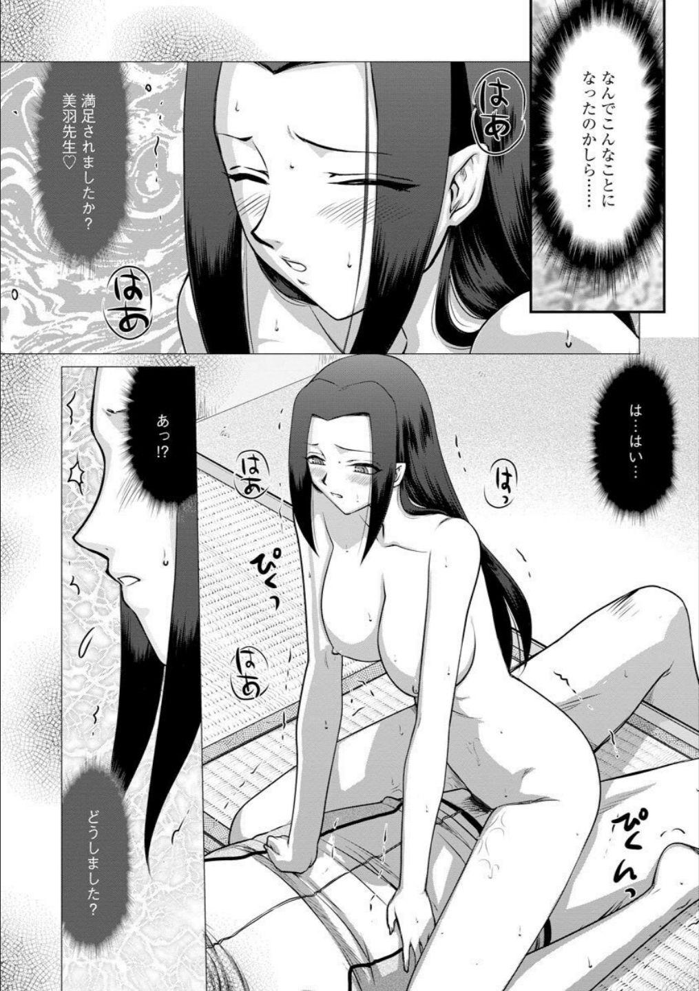 Mesunie Onna Kyoushi Ria to Miu Ch. 10 8