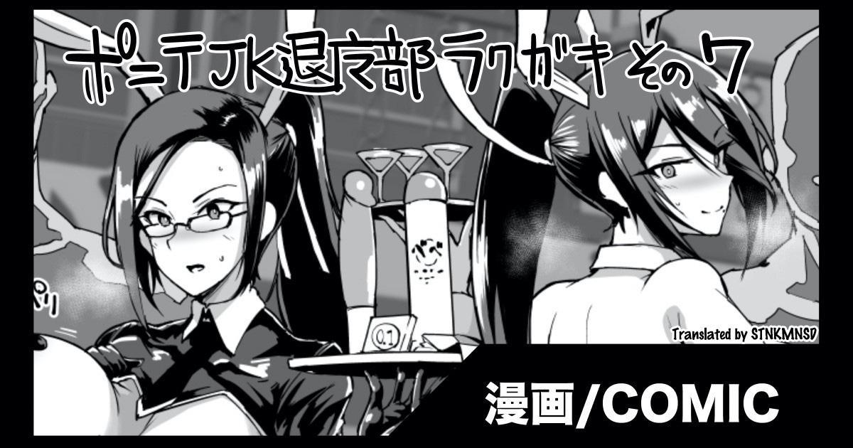 Ponytail JK Taimabu Rakugaki Ch. 7-10 0