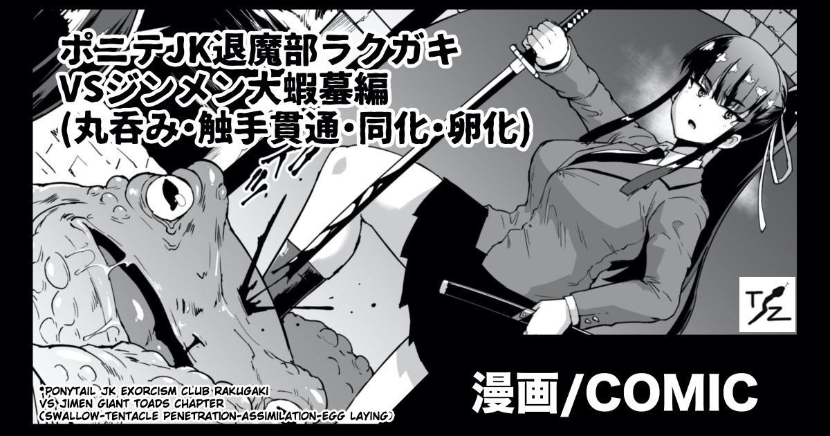 Ponytail JK Taimabu Rakugaki Ch. 7-10 12