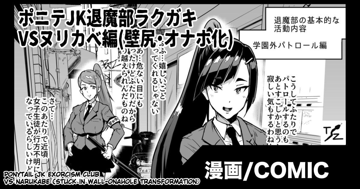Ponytail JK Taimabu Rakugaki Ch. 7-10 6
