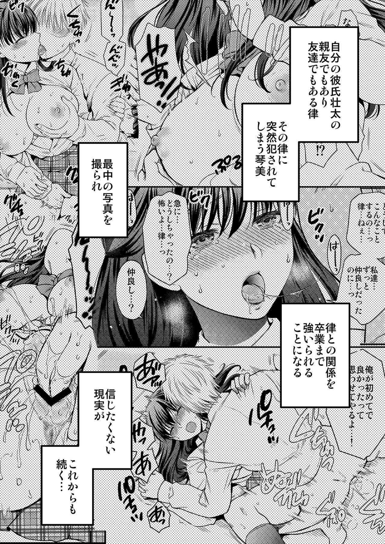 Anata no Shinyuu ni Dakarete 2 4