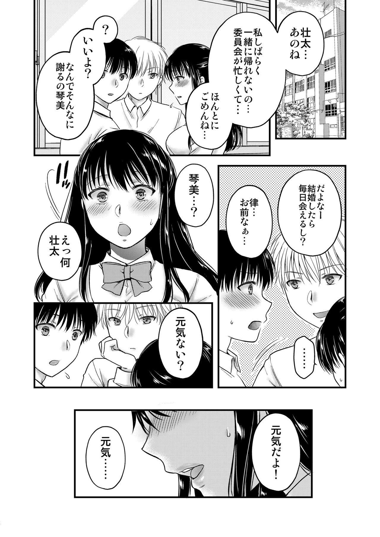 Anata no Shinyuu ni Dakarete 2 5