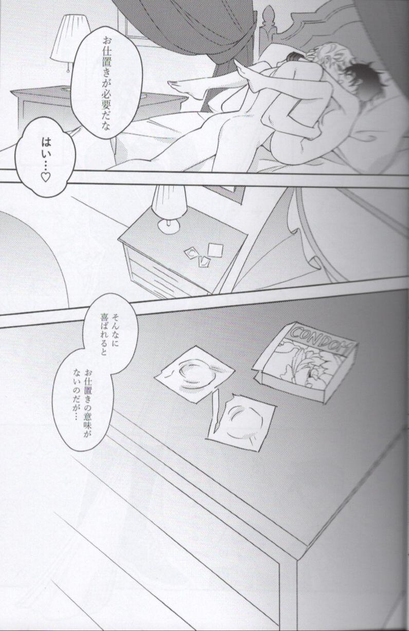 Shoujiki ni Ienai 9