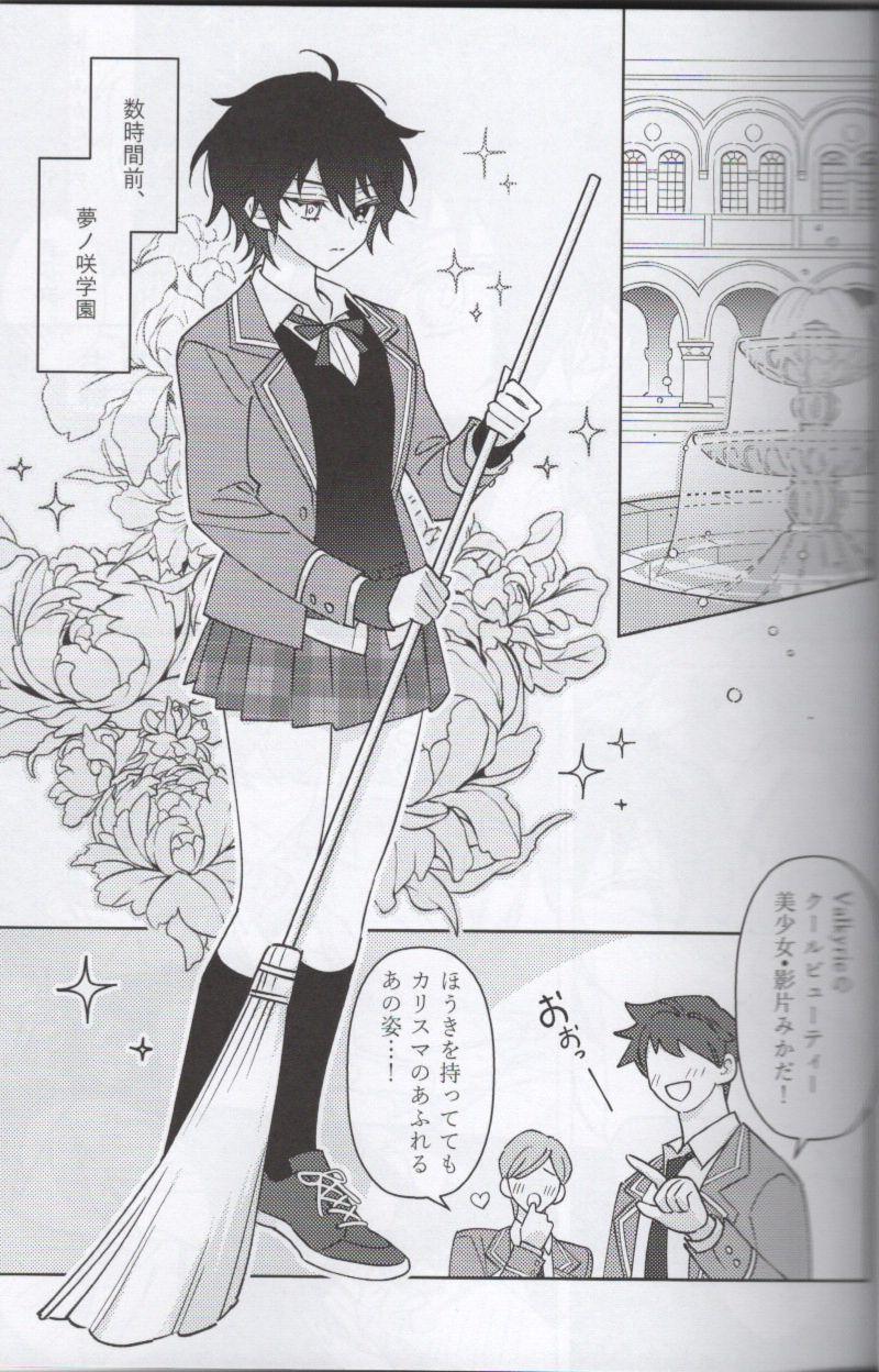 Shoujiki ni Ienai 10