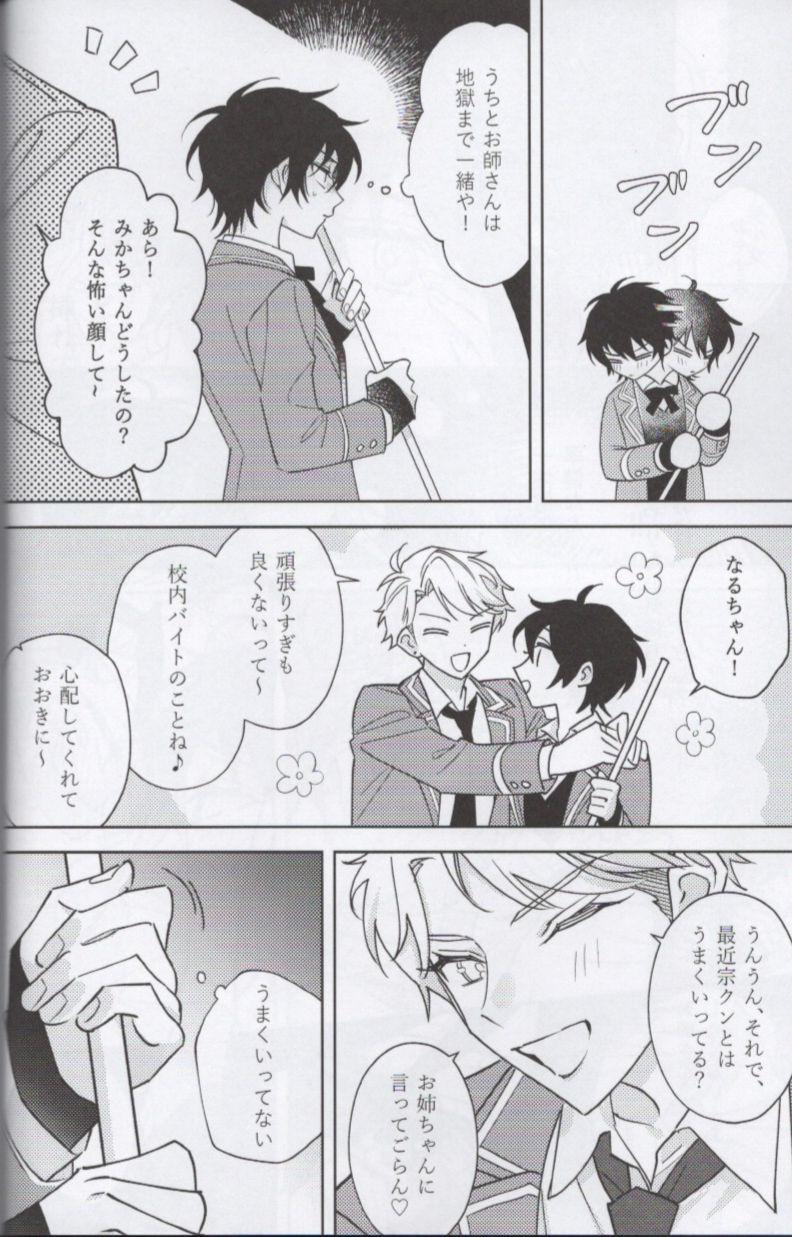Shoujiki ni Ienai 13