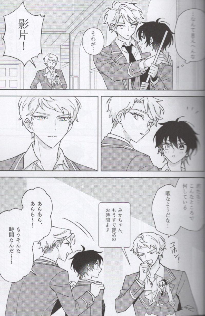 Shoujiki ni Ienai 14