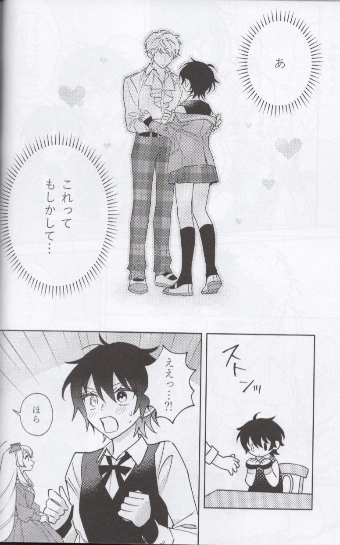 Shoujiki ni Ienai 17
