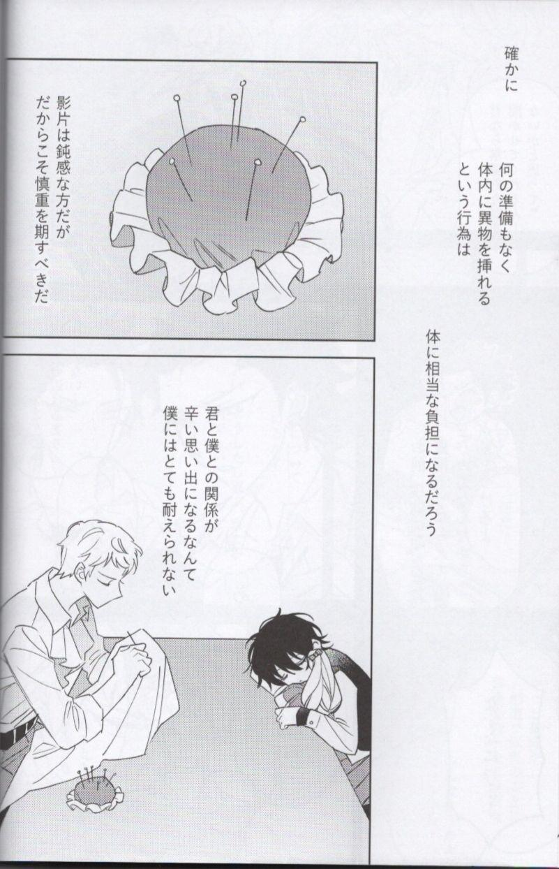 Shoujiki ni Ienai 21
